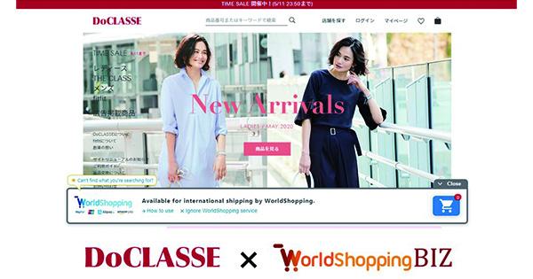 40代、50代を輝かせるファッション通販ブランド『DoCLASSE』、 越境ECサービス「WorldShopping BIZ チェックアウト」導入で 世界125カ国のユーザーが購入可能に