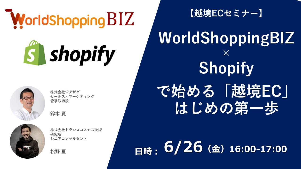 【6/26開催ウェビナー】ジグザグ・トランスコスモス研究所共催、越境ECウェビナーを2020年6月26日に開催(無料) ~WorldShoppingBIZ × Shopifyで始める「越境EC」はじめの第一歩~