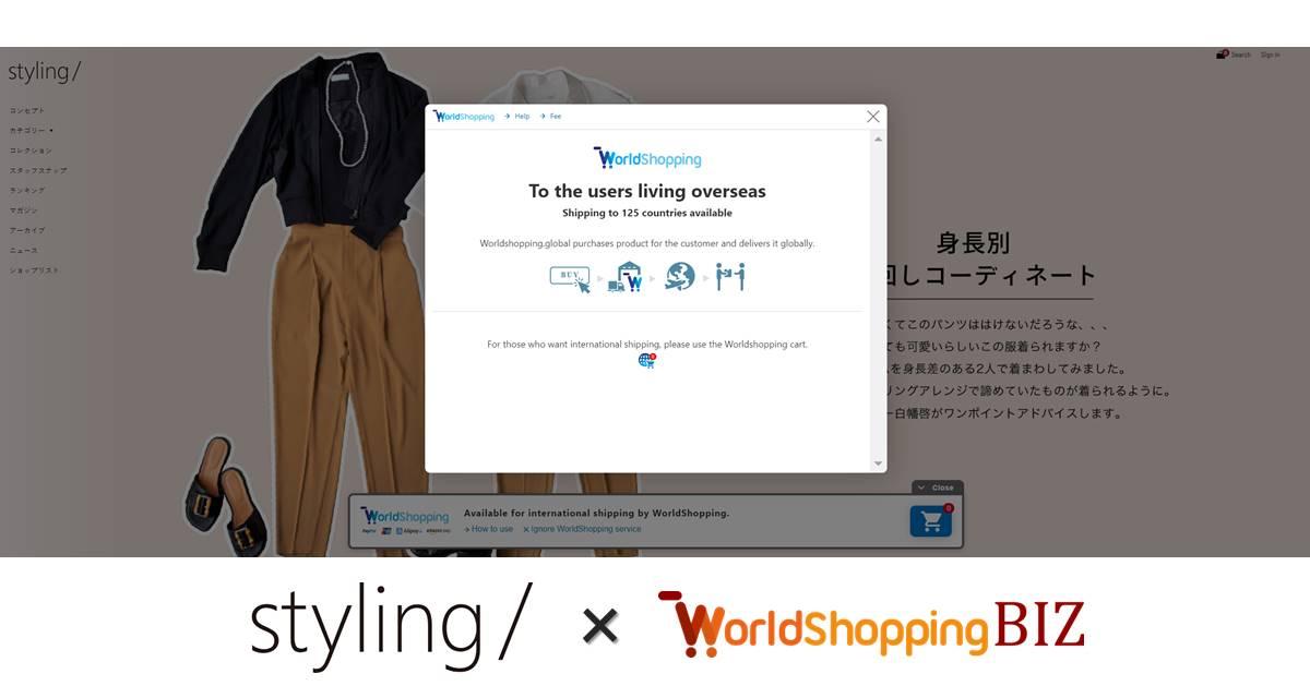 マッシュスタイルラボのオリジナルアパレルブランド『styling/(スタイリング/)』、 越境ECサービス「WorldShopping BIZ チェックアウト」導入で 世界125カ国のユーザーが購入可能に